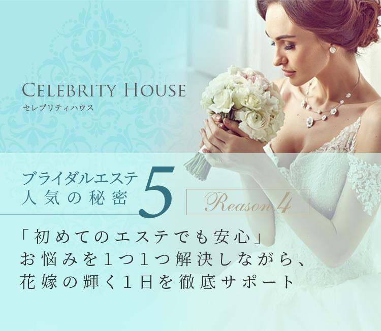 Celebrity House セレブリティハウス ブライダルエステ人気の秘密5 Reason.1 国内100店舗以上、最大規模のセレブリティハウス 満足・安心のブライダルエステで憧れの1日をサポートする